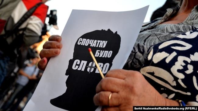 Акція вшанування пам'яті Георгія Ґоґадзе та інших журналістів, вбитих за журналістську діяльність,16 вересня 2016 року