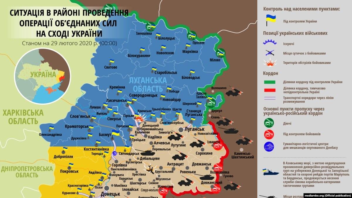 Ситуация в зоне боевых действий на Донбассе 29 февраля – карта