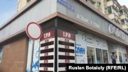 Отключенное табло пункта обмена валют в Астане. 17 сентября 2015 года.