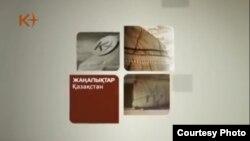 «К-плюс» телеарнасының YouTube видеосынан алынған скриншот.