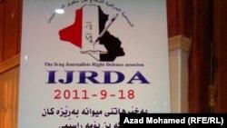 الجمعية العراقية للدفاع عن حقوق الصحفيين