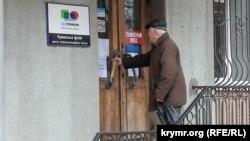 """""""Укртелекомның"""" Симферопольдегі бөлімшесі. Қырым, 10 ақпан 2015 жыл."""