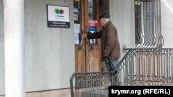 Отделение компании «Укртелеком» в Симферополе. Крым, 10 февраля 2015 года.