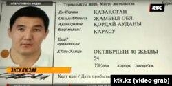 Казахский паспорт Дамирбека Асылбека уулу.