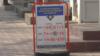 Душанбедегі ақша айырбастау пункіті алдындағы валюта бағамы көрсетілген тақта (Көрнекі сурет).