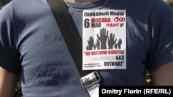 """Некоторые активисты на Пушкинской площади приклеивали символику """"марша миллионов"""" себе на одежду"""