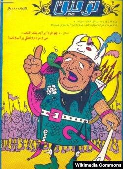 جلد یکی از شمارههای نشریه «توفیق» با کاریکاتوری از امیرعباس هویدا، نخستوزیر وقت