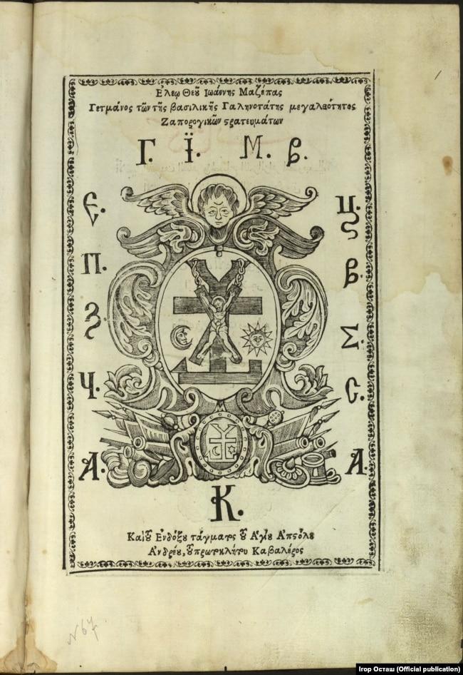 Герб гетьмана України Івана Мазепи на звороті заголовного аркуша Євангелія (в нижній частині зображення)