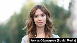 Алиса Образцова