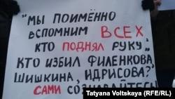 Акция против пыток в Петербурге