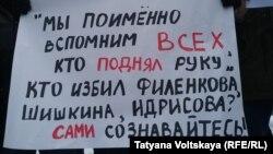 Акция против пыток в Санкт-Петербурге.