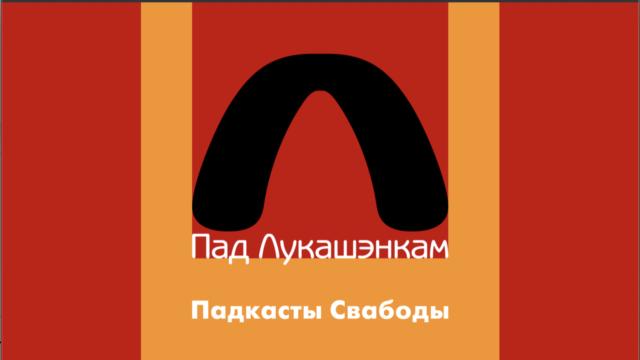 У турму КДБ за верш «Убей президента» - чэрвень 07, 2019
