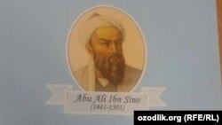 Расмда Беруний, ëзувда Ибн Сино