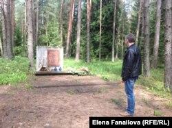 В лесу недалеко от Вильнюса: захоронение 400 жертв Холокоста