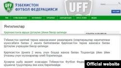 Өзбекстандын футбол федерациясындагы маалымат. 21-май, 2016-ж.
