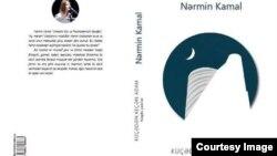 Nərmin Kamalın yeni kitabının üz qabığı.