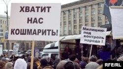 Акции протеста в различных городах России происходят все чаще.