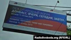 Білборд у Донецьку. 6 травня 2015 року