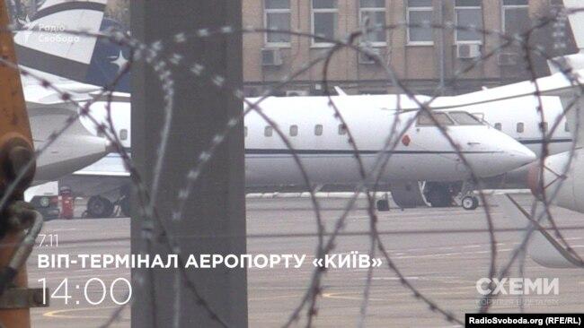 VIP-термінал аеропорту «Київ»