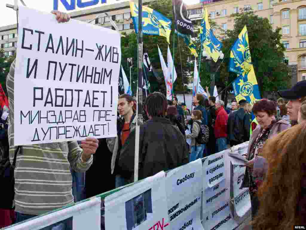 Russia -- meeting of oppositional forces to support political prisoners, 10Jun2008