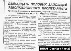 """Cele """"12 porunci"""" ale educației sexuale în URSS, lucrarea """"Tineretul și revoluția"""", 1924 (Sursă: BNRM)"""