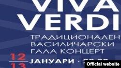 Традиционален Василичарски концерт на МОБ.