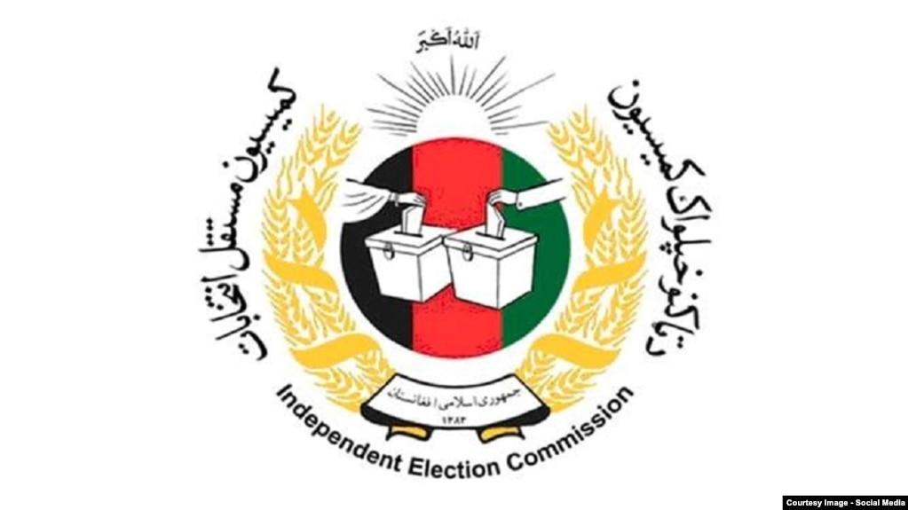 نشان کمیسیون مستقل انتخابات افغانستان