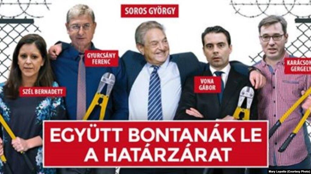 Агитационный плакат с изображением лидеров оппозиции в компании Джорджа Сороса, совместно уничтожающих заграждение против мигрантов