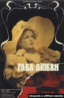 """Афиша фильма """"Раба любви"""", 1975"""