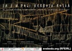 Афіша спэктаклю «Ja j u poli verboju rosła» (2011)