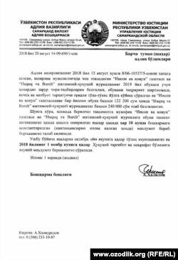 Samarqand viloyati Adliya boshqarmasining 20 avgust sanasi bilan tuman adliya bo'limlariga yo'llangan xati.
