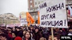 На митинге за реформу МВД в Москве, 6 марта 2010