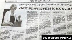 Публікацыя ў «ГП» пра Лілію Кір'як, дырэктара школы № 13 Горадні