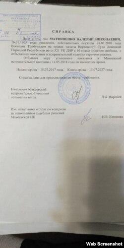 Российские гибридные силы подтверждают, что Матюшенко находится в 32-й колонии