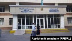 Алматыдағы Жетісу аудандық соты. Көрнекі сурет.