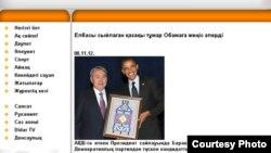 АҚШ президенті Обамаға Қазақстан президенті Назарбаевтың тұмардың суретін сыйлап тұрған сәті. Aikyn.kz сайтынан алынған скриншот. 8 қараша 2012 жыл.
