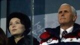 Günorat Koreýa, Kimiň aýal dogany Kim Yo Jong we ABŞ-nyň wise-prezidenti Maýk Pens