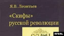 В монографии Ярослава Леонтьева рассматриваются история левоэсеровского движения и одного из наиболее ярких идейных течений революционной России