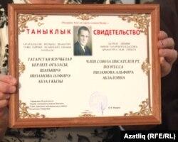 Әлфирә Низамованың Таҗи Гыйззэт премиясе таныклыгы