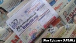 """""""Вечерний Бишкек"""" гезити."""