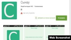 "Google Play сайтында ""Сынау"" уены"