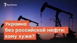 Украина без российской нефти: кому хуже? | Радио Крым.Реалии