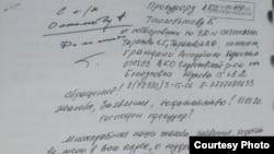 Григорий Тарасовтың әке-шешесі жазған шағым хат.