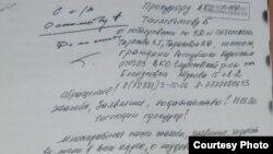 Фрагмент письма родителей Григория Тарасова к прокурору ВКО.