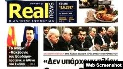 """Грчкиот неделник """"Real News"""" ги пренесува предлозите на грчката влада околу спорот за името"""