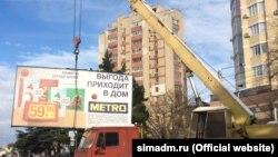 Демонтаж рекламных конструкций в Симферополе, иллюстрационное фото