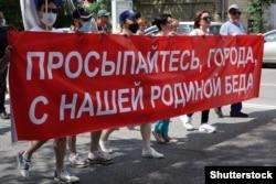 Хабаровськ, 8 серпня 2020 року