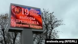 Агітацыя на вулічным экране ў Магілёве.