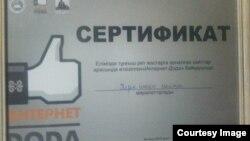 kerekinfo.kz сайтына берілген сертификат.