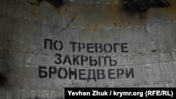 Сохранившаяся надпись на бронедверях